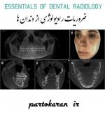 ضروریات رادیولوژی از دندان ها